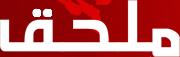 Mulhak – ملحق أخبار لبنان والعالم العربي