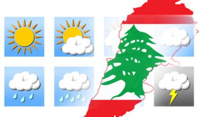 هذا ما سيكون عليه طقس الغد في لبنان