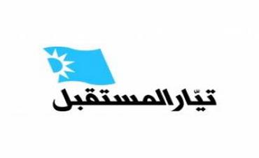 المستقبل: لاغتنام جهود الرئيس الحريري وانهاء الشغور في موقع رئاسة الجمهورية