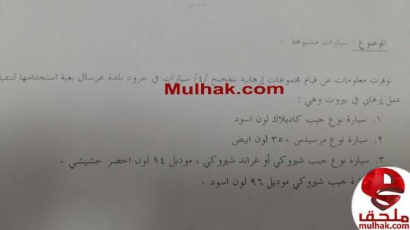 eb68b19f3 خاص – وثيقة لـ 4 سيارات مفخخة في جرود عرسال | Mulhak - ملحق أخبار ...