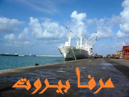 حركة مرفأ بيروت