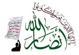 حركة أنصار الله تعلن السيطرة على أغلب المناطق و الاحياء في عدن
