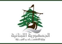 wizaret_eqtissad_tijara_logo_878245965