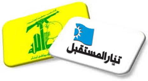 حزب الله والمستقبل: لتجنيب لبنان أي تداعيات تؤثر على إستقراره الداخلي