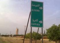 Fou3a_Kefraya