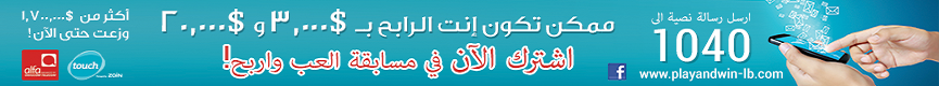 play&win-arabic
