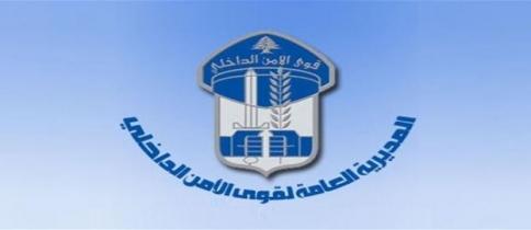 قوى الأمن تنعى الشهيد زاهر عز الدين الذي إغتيل على يد إرهابيين في عرسال