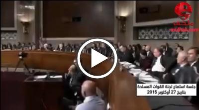 بالفيديو ـ سيناتور أميركي يعري الاستراتيجية الاميركية في سوريا !!
