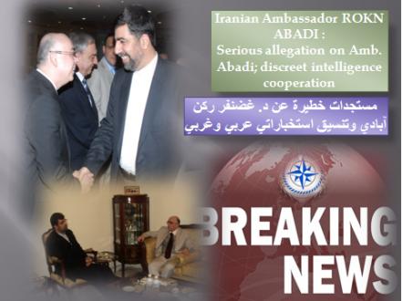 البرلمان الأميركي الدولي والأوروبية للأمن: مستجدات خطيرة عن غضنفر ركن آبادي