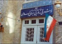 مبنى الخارجية الايرانية في طهران
