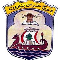 دوريات لفوج حرس بيروت وتوقيف 9 سوريين في محطة شارل حلو