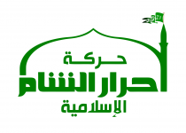 حركة احرار الشام