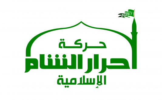 حركة أحرار الشام تتراجع عن انسحابها وتوقع على بيان المعارضة السورية