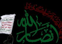 شعار-أنصار-الله