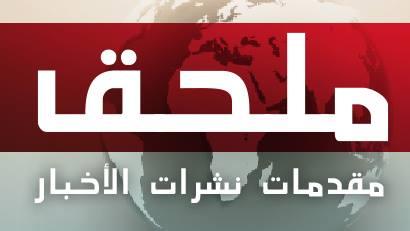 مقدمات نشرات الأخبار المسائية ليوم الثلاثاء في 8/12/2015