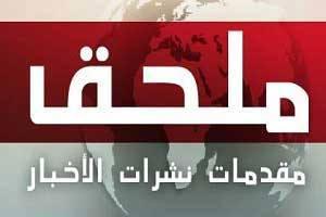 مقدمات نشرات الأخبار المسائية ليوم الإثنين في 28/12/2015