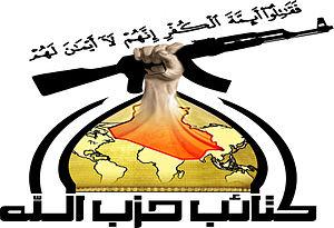 حزب الله العراقي: لسنا مكتوفي الايدي امام التوغل التركي