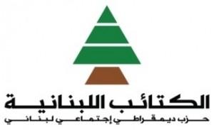 الكتائب: التوتر الإقليمي يرتد بشكل مباشر على الداخل اللبناني ويساهم في ترسيخ الانقسام