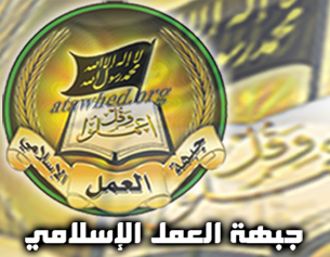 جبهة العمل الإسلامي: إعدام الشيخ النمر عمل جبان وجريمة مزدوجة