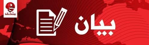 تكتل نواب بعلبك الهرمل: لتحديد المسؤول عن مقتل الأخ المظلوم محمد نون