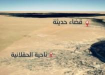ناحية-الحقلانية-الانبار-العراق