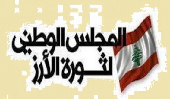0082d55b04f41 مجلس ثورة الارز  انتخاب رئيس توافقي حل لازمة الفراغ