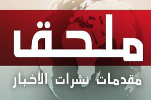 مقدمات نشرات الأخبار المسائية ليوم السبت في 4/2/2017