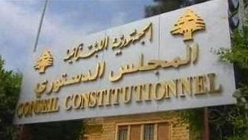932df753982a3 المجلس الدستوري قبل شكلا طعن 12 نائبا بقانون الإيجارات ورده أساسا ...