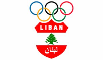 الأولمبية اللبنانية أطلقت تحضيرات أولمبياد 2020