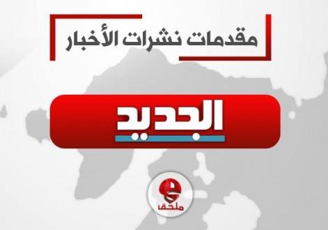 مقدمة نشرة قناة الجديد