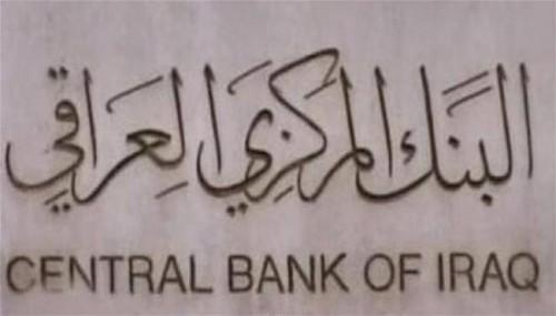 العراق وفلسطين يوقعان مذكرة تفاهم لتطوير العمل المصرفي ومكافحة غسيل الأموال