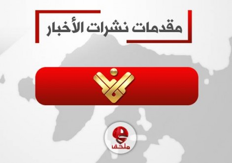 مقدمة نشرة قناة المنار