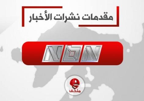 مقدمة نشرة قناة NBN