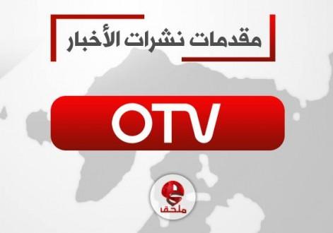 مقدمة نشرة أخبار OTV