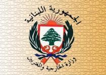 وزارة-الخارجية-والمغتربين-1