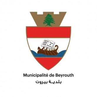 e831af749 توضيح من دائرة العلاقات العامة في بلدية بيروت حول ما تم تداوله بشأن موازنة  البلدية