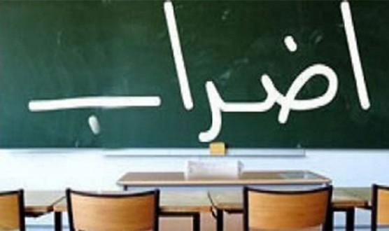 a788e1659 دعوة إلى الإضراب العام الجمعة في كل المدارس والثانويات ومرافق الدولة ...