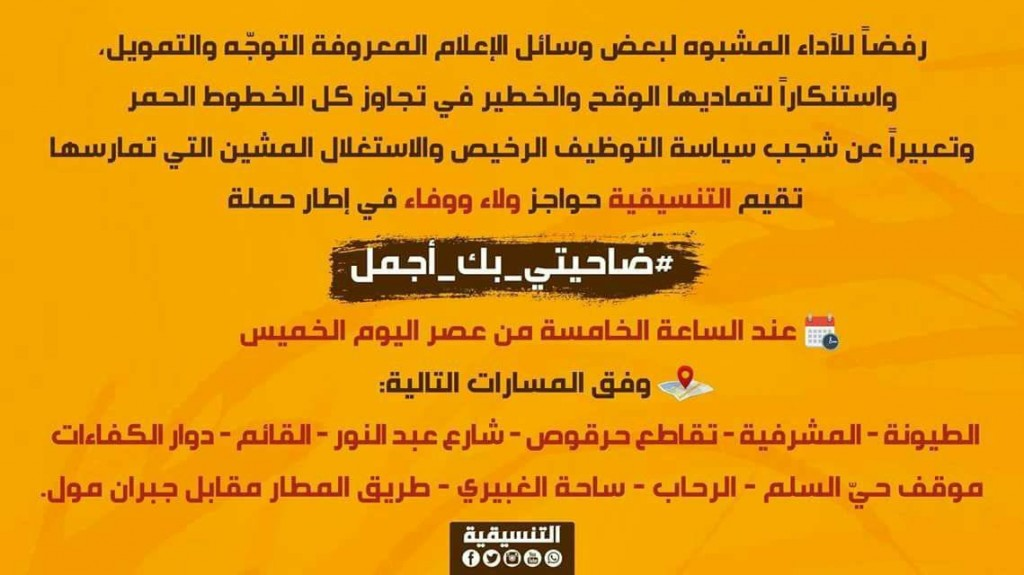 70a1dd245 أهالي الضاحية: لا نريد دكانة الجديد والإعلام المشبوه | Mulhak - ملحق ...