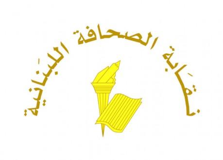 44864a271 عطلة الصحافة في عيدي الميلاد ورأس السنة | Mulhak - ملحق أخبار لبنان ...
