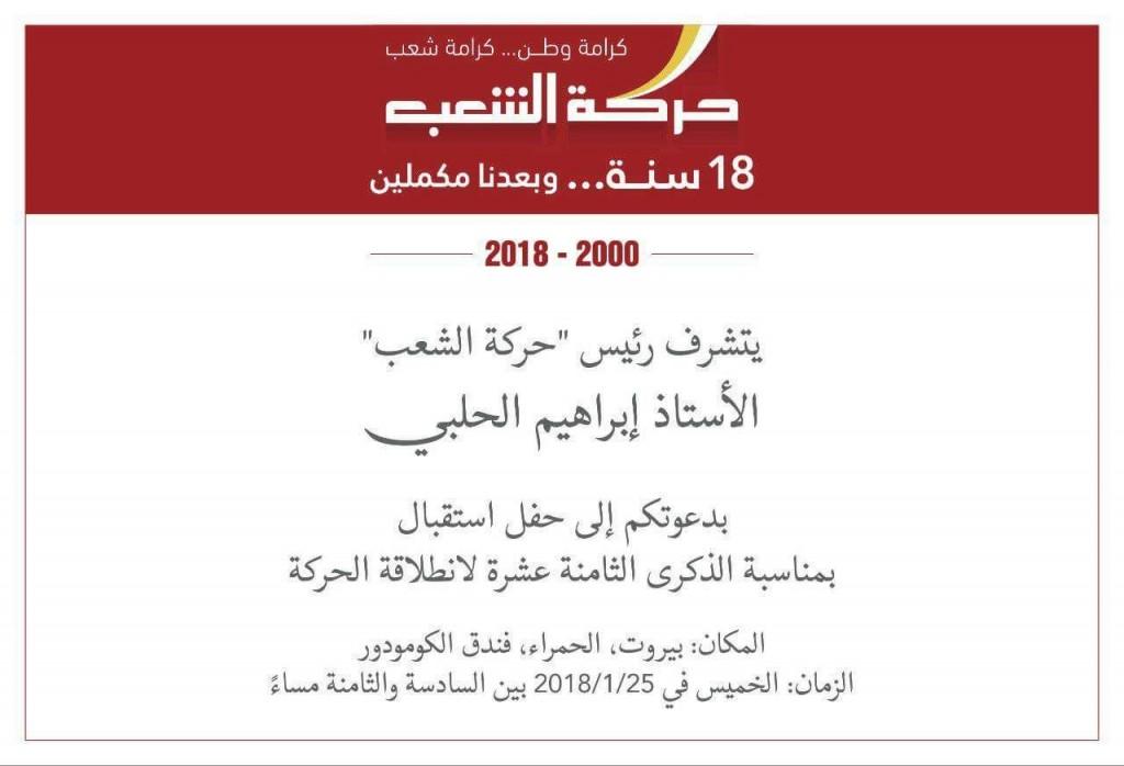 0a7e90d79 حركة الشعب تحتفل بذكرى تأسيسها الـ 18 | Mulhak - ملحق أخبار لبنان ...
