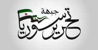 """خاص ملحق: """"جبهة تحرير سوريا"""" بدأت عملية عسكرية مفاجئة ضد """"هيئة تحرير الشام"""""""