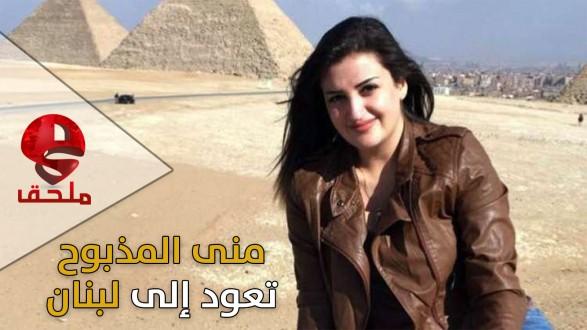 بعد 4 أشهر على إثارة قضيتها الرأي العام.. حكاية منى المذبوح تختتم بعودتها إلى لبنان