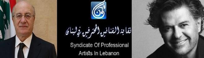 وزير الثقافة يضرب بيد من حديد في نقابة الفنانين .. وراغب علامة يعلّق !