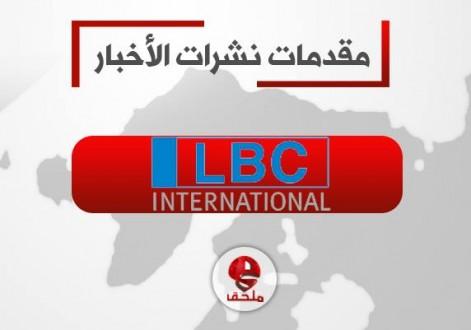 مقدمة نشرة قناة LBC
