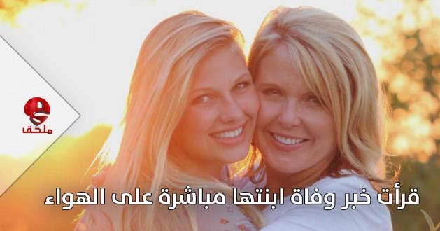 قرأت خبر وفاة ابنتها مباشرة على الهواء