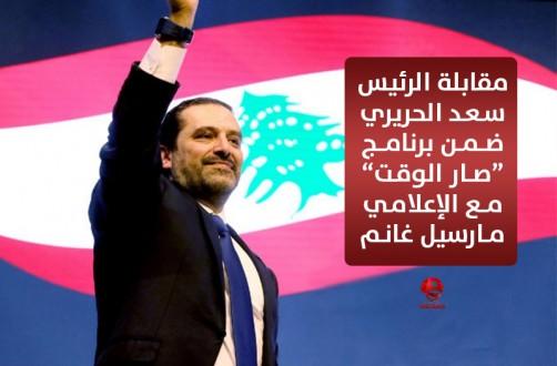 """مقابلة الرئيس سعد الحريري ضمن برنامج """"صار الوقت"""" مع مارسيل غانم"""