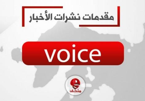 مقدمات نشرات الأخبار voice ليوم الثلاثاء 23/4/2019
