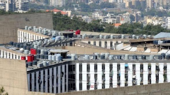 نزلاء سجن رومية اللبناني مكدسون في زنازين ضيقة ومحرومون من النوم