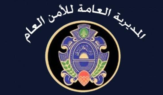 الأمن العام يحذر اللبنانيين: العدو يحاول تجنيد عملاء له