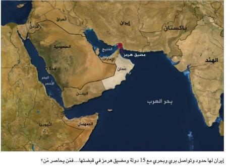 إيران تهدّد بإقفال مضيق هرمز… ورفض صيني روسي تركي عراقي باكستاني للعقوبات